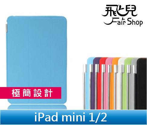 【妃凡】 極輕薄極經典 iPad mini 1/2 Smart Cover 智能休眠/喚醒 保護套 支架 皮套 保護套 mini2