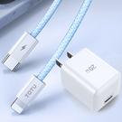 TOTU PD/Lightning/TypeC/iPhone充電線充電器充電頭傳輸線快充線快充頭 20W 耀彩套裝