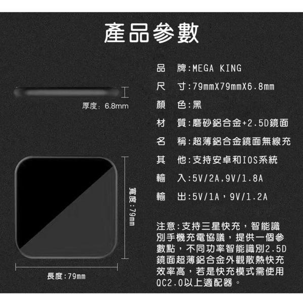 【現貨】MEGA KING 玻璃鋁框無線充電盤 黑色 (支援蘋果7.5W)  / 一次刷清
