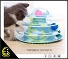 ES數位 圓形軌道貓咪轉盤玩具 瘋狂盤 遊戲盤 貓轉盤 旋轉盤 軌道轉盤 逗貓棒 四層旋轉軌道球