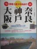 【書寶二手書T9/旅遊_MIJ】跟著小氣少年自由行大阪神戶奈良_小氣少年