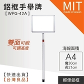 【A4 鋁框手舉牌(雙面) WPG-42A】領隊 帶隊 手舉牌 校外教學 海報板 指示板 指引 引導 海報架 展示板