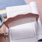 木梳深山老桃木梳防靜電順發檀香梳手工雕刻梳 森活雜貨