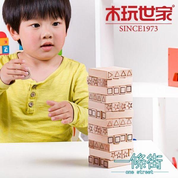 木玩世家全家歡層層疊積木 兒童層層高益智木質玩具 兒童聚會桌游
