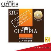 【金聲樂器】OLYMPIA CTA-1152PB 木吉他弦 包膜弦 磷青銅 11-52