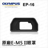 原廠 Olympus EP-16 EP16 E-M5 Mark II 眼罩 接目鏡 觀景窗 EM5 2 ★可刷卡★薪創數位