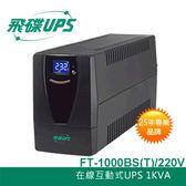 FT飛碟 220V 1KVA 在線互動式 UPS不斷電系統 FT-1000BS