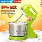 打蛋器電動家用小型台式打發奶油多功能全自動手持攪拌機和面機 每日特惠NMS