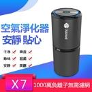 現貨-車載空氣清淨機空氣淨化器負離子除異味型號X7 COCO