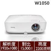 【福利品】BenQ W1050 國民美學三坪投影機