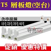 E極亮 含稅 T5支架燈具1尺2尺3尺4尺8W14W21W/28W T5燈座T5層板燈具T5串接空台