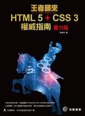 (二手書)王者歸來:HTML 5 + CSS 3權威指南:重力版