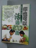 【書寶二手書T5/養生_NFD】你也可以活到100歲_洪昭光教授  等