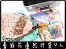 【蕾絲花邊收納袋】韓國JaRon旅行整理袋/收納袋/束口袋/夾鏈袋(9入)
