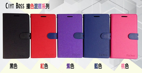 ✔5吋 HTC A9 手機套 CITY BOSS 撞色混搭 ONE A9U 手機皮套 保護套 保護殼 手機殼 磁扣 可站立
