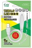 USB LED隨身燈 35.5cm