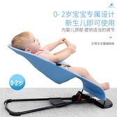 哄娃神器嬰兒搖搖椅新生兒童哄睡寶寶抱娃懶人搖籃安撫躺椅『米菲良品』