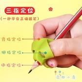 握筆器矯正器筆套軟膠鉛筆保護套國小初學者抓筆拿筆矯正【奇趣小屋】