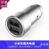 小米車載充電器智能雙USB輸出一拖二多功能金屬車充手機平板通用 【快速出貨】