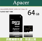 全新【Apacer 宇瞻】64G 64GB U1 Micro SDHC 記憶卡 ~附轉卡~ 適用多款相容性穩定性高