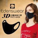 【Edenswear 伊登詩】鋅纖維3D立體美容抗敏感口罩(黑)