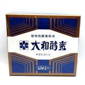 大和~酵素粉末 30包/盒  特惠中~買5盒送1盒
