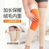 護膝襪護膝 膝蓋關節保暖輕薄舒適透氣防寒春夏季男女士老人運動保健 新年禮物