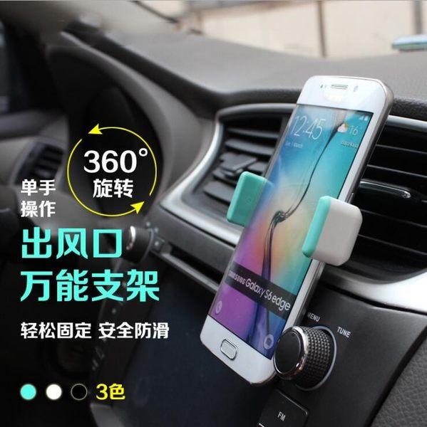 車載專用旋轉手機架 汽車用 出風口 三星 蘋果 iPhone 6/6s/7/8 plus 通用 導航 支架
