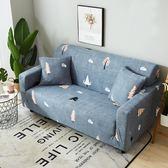 沙發套 萬能彈力沙發套全包沙發罩防滑全蓋組合沙發巾布藝四季通用沙發墊『夏茉生活』