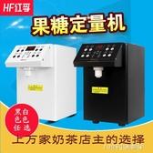糖果機 果糖機奶茶專用全自動果糖定量機16格精準台灣貢茶商用設備 1995生活雜貨NMS