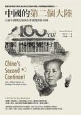 (二手書)中國的第二個大陸:百萬中國移民如何在非洲投資新帝國