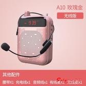 擴音機 教師用腰掛上課用無線麥克風導游講課叫賣教學小喇叭小型迷你便攜式 3色