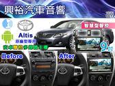 【專車專款】07~13年豐田ALTIS專用9吋觸控螢幕安卓聲控多媒體主機*藍芽+導航+安卓*無碟四核心