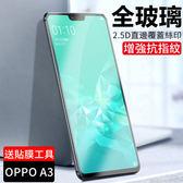OPPO A3 鋼化膜 2.5D直邊 全覆蓋 絲印膜 玻璃貼 防爆防指紋 高清膜 螢幕保護貼 保護膜