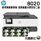 【搭915XL原廠墨水匣四色二組 登錄送禮卷】HP OfficeJet Pro 8020 多功能事務機