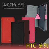 ●真皮斜紋系列 側掀皮套/保護套/手機套/保護手機/軟殼/HTC One A9/E9+/ME/X9/M9 Plus/826/830/828