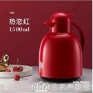 物生物歐式家居保溫壺玻璃內膽家用暖壺水壺大容量暖熱水瓶1.5L NMS樂事館新品