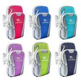 運動跑步手機臂套手機包男女款手臂手機套通用跑步手機袋手腕包 易貨居
