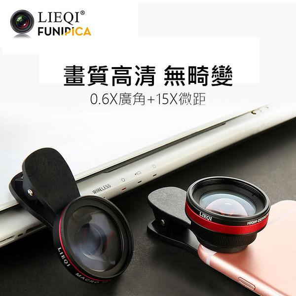 ★LIEQI LQ-033 二合一抗變形 手機鏡頭 雙鏡組 0.6X廣角 15X微距 無變形 夾式 廣角鏡頭 自拍神器