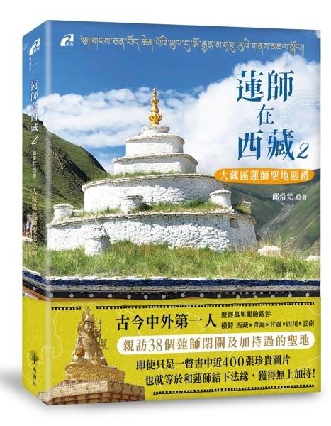 蓮師在西藏2──大藏區蓮師聖地巡禮【城邦讀書花園】