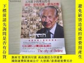 二手書博民逛書店罕見五環旗下的奧運傳奇-薩馬蘭奇20525 鮑春友 中國華僑 出