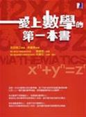 (二手書)愛上數學的第一本書