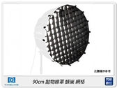 Nanguang 南冠 Forza 90cm 蜂巢 網格 For 90cm 拋物線罩 柔光罩 柔光箱(公司貨)