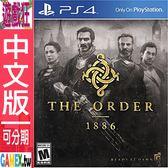 PS4 騎士團:1886 珍藏版(中文版)