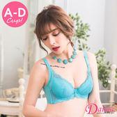 內衣 (A-D)時尚花漾雙色刺繡蕾絲機能款(水藍)【Daima黛瑪】