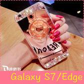 【萌萌噠】三星 Galaxy S7 / S7Edge 創意水鑽款 鏡面船陀保護殼 舒壓解壓 轉動趣味 全包矽膠手機殼