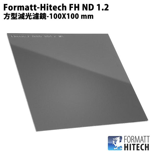 黑熊館 Formatt-Hitech FH ND 1.2 方型減光濾鏡-100X100 mm ND16 (減4格)