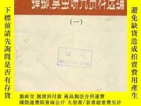 二手書博民逛書店罕見蟑螂、臭蟲研究資料選編(一)Y9412 協作組 全除四害協作