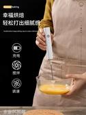 打蛋器 日本手持家用電動打蛋器蛋糕攪拌器小型攪拌棒攪拌機打發器 米家