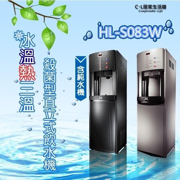【 C . L 居家生活館 】HL-S083W 冰溫熱殺菌型三溫飲水機(含純水機)